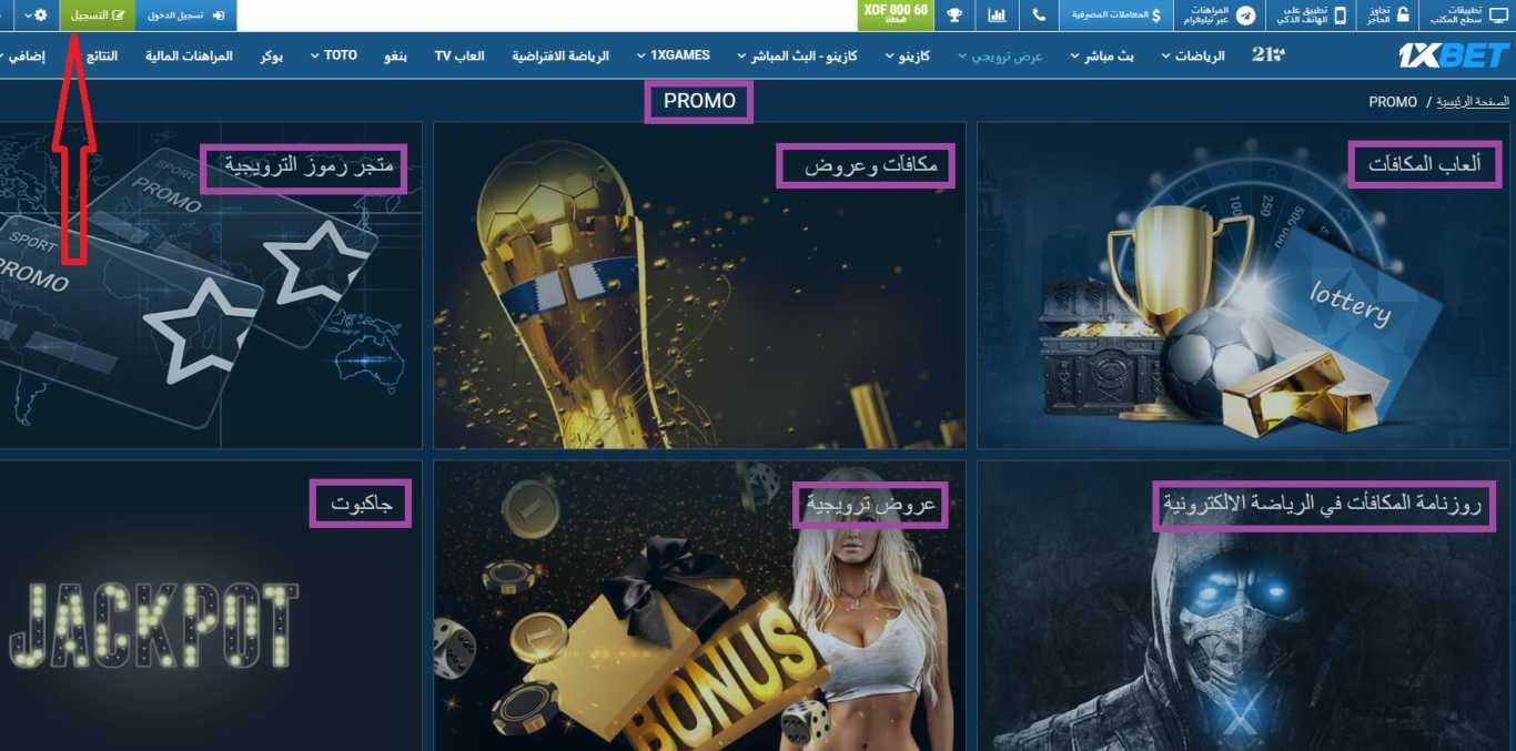 كيف أنتشر 1xBet الرمز الترويجي في المغرب